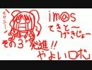 【ノベマス】im@sてきとー劇場【その3】