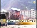 【新唐人】洪水で5階建てビルが倒壊する瞬間