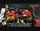 【ニコニコ動画】ゼロぐらいから始めるミニ四駆 第11回 ジャパンカップ2013を攻略しようを解析してみた