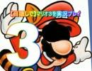 【目隠しで】マリオ3を実況プレイpart3