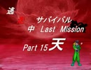 【mugen】逃走中サバイバル LastMission Part15-天【5th】
