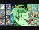 【ポケモンBW2】廃人予備軍の最強実況者決定戦【vs@犬神氏】