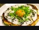 【ニコニコ動画】山かけミックス焼き♪ ~大阪のお好み焼き~を解析してみた