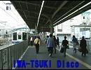 IWA-TSUKI Disco