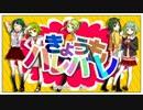 【ニコカラ】きょうもハレバレ(カラオケ)【GUMI's】