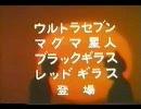 【KAITO・鏡音リン・MEIKO】 ウルトラマンレオ 【合唱支援】