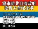 【ニコニコ動画】【洛天依】慶祝大会紀念歌【冀東防共自治政府】を解析してみた