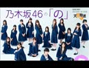 乃木坂46の「の」 20130714