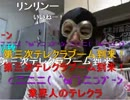 【ニコニコ動画】20130715 暗黒放送Q 富士山ごときスーツで十分放送を解析してみた
