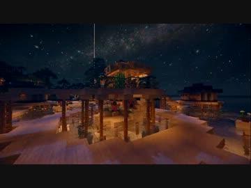 【Minecraft】南国的?なリゾート島の紹介 後編 【ゆっくり建築紹介】