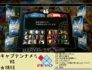 PEVO2013 アルカプ3トーナメント 2/6