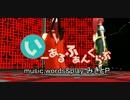 【東方MMD】 先代と美鈴で【いーあるふぁんくらぶ】 thumbnail