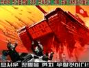 [北朝鮮][K-POP]March in step, 1, 2, 3!
