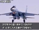 【新唐人】中共Su-35購入をねつ造 意図は