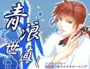 【海歌シン】「青浪世直し」カバー【UTAU】