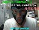 【ニコニコ動画】暗黒放送Q 新宿で悪徳キャッチに騙されて3万5千円取られました放送1/2を解析してみた