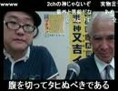 力也配信! 唯一神「又吉イエス」さんとコラボ放送!!