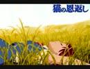 【オルゴール風】 風になる(猫の恩返し) 【アレンジ】 楽譜付き