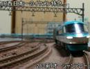 【ニコニコ動画】【鉄道模型】不器用うp主がレイアウト製作に挑戦! Part10を解析してみた