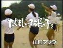 1989(平成元)年 山口県ローカルCM
