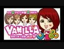 高収入求人情報バニラ(VANILLA)の広告宣伝カーの曲
