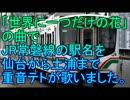 「世界に一つだけの花」の曲で常磐線の駅名を重音テトが歌いました。
