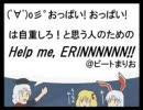 下ネタが苦手な人のためのHelp me, ERINNNNNN!!@ビートまりお thumbnail