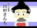 川村さんち11話