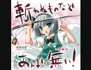 第19位:【東方】魂魄 妖夢~剣術指南 兼 庭師な動画 thumbnail