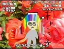 【ギャラ子】melody【カバー】