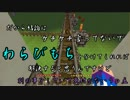【Minecraft】壁の中で孤独生活 part3【ゆっくり実況】