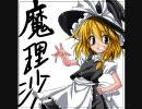 【白黒】マスタースパークな動画Vol4