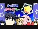 【ゆっくり実況】星のカービィうぃ~!レベル8