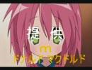 ドナ☆すた3 thumbnail