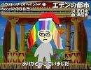 【ギャラ子】エデンの都市【カバー】
