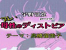 【前編】プレ・母性のディストピア 第2回 高橋留美子【宇野常寛・連続講義】