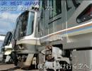 【ニコニコ動画】【鉄道PV】~僕ら、駆け行く空へ 2013~【京阪神快速電車】を解析してみた