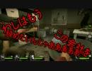【ノー・マーシィ】友人4人でLeft 4 Dead2をプレイしてみた。【part2】
