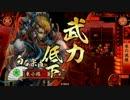 【戦国大戦】 隠れ厨デッキ探しの旅 その13 【征1】 thumbnail