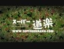 【ニコニコ動画】スーパー道楽vol.14 同型異口径ライフル SCAR-L SCAR-Hを解析してみた