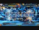 13.06.20 西日暮里バーサス ブレイブルーCP ランダム2on P1 thumbnail