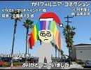【ギャラ子】カリフォルニア・コネクション【カバー】