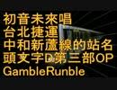 初音ミクが頭文字D 3rd stage OPで台北捷運中和新蘆線の駅名を歌います。