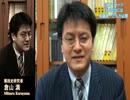 倉山満氏 最新動画!!「えとうせいいちの魅力と政治力について語る」