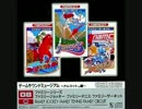ゲームサウンドミュージアム ナムコット編08 ファミリーシリーズ