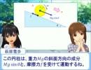 雪歩と学ぶ高校物理1-6-2【角運動量】