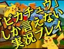 『ピカチュウ』しか言えないピカチュウげんきでちゅう実況!Part1 thumbnail
