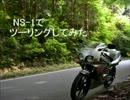 NS-1でツーリングしてみた No.01 鷲宮神社 part.1