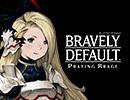 【ニコニコアプリ】BRAVERY DEFAULT PRAYING BRAGE