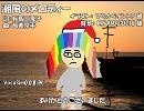 【ギャラ子】潮風のメロディー【カバー】